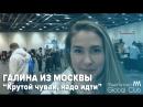 Галина из Москвы / В ожидании семинара Тони Роббинса