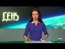 06.03.2016-День.Выпуск от 1700иер.(Дата-06.03.2016г.,1800мск 1700иер.Источник-9 канал)