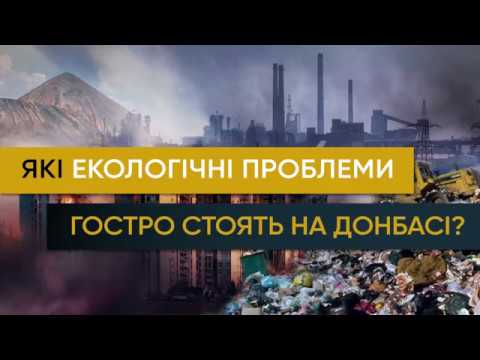 ДО РЕЧІ. Які екологічні проблеми гостро стоять на Донбасі