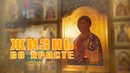 Жизнь во Христе. Дорогами святынь. Сибирское Дивеево Свято Серафимовский женский монастырь