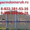 Купить cрубы бань/домов в Перми. Пермь Дом Сруб