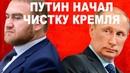 Путин начал ЧИCTKY KPEMЛЁBCKNX KLAH0B - 13.02.2019 | Последние новости России