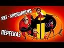 Суперсемейка/The Incredibles за 5 минут [Хит - Хронология]