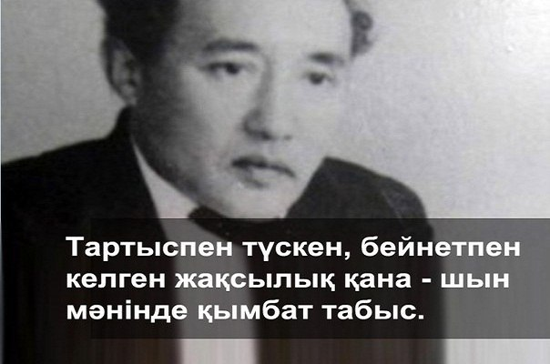 Қазақша шығарма: Мұхтар асуы казакша Қазақша шығарма: Мұхтар асуы на казахском языке