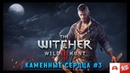 The Witcher 3. Wild Hunt | Ведьмак 3. Дикая охота. Дополнение. Каменные сердца. 3