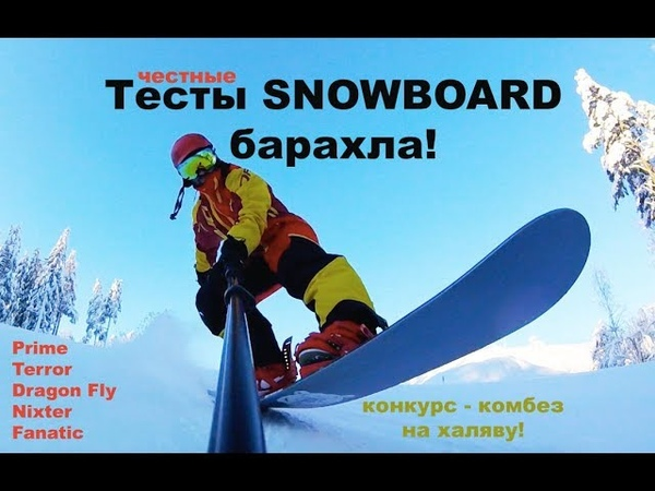 Сноуборд стафф - тестируем кучу новенького добра! Prime, Dragon Fly, Terror, Nixter, Fanatic
