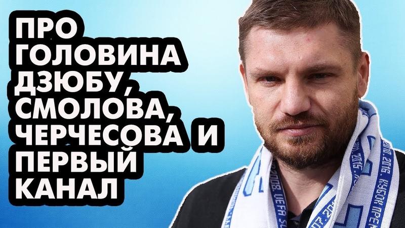 Игонин про Головина, Дзюбу, Смолова, Черчесова и Первый канал