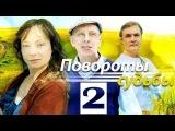 Повороты судьбы 2 серия (25.03.2013) Сериал