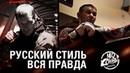ВСЯ ПРАВДА о русском стиле философия, техника, тактика Дмитрий Власов и Михаил Грудев