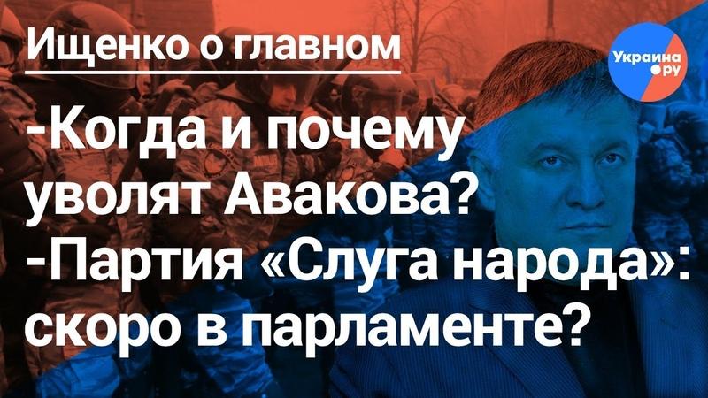 Ищенко о главном: увольнение Авакова, партия «Слуга народа», война между Украиной и РФ