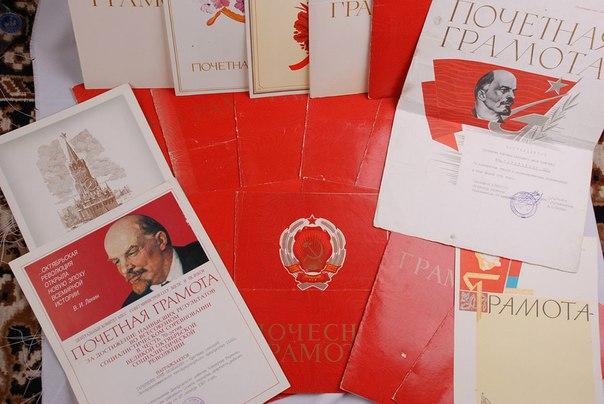 Почетные грамоты, которыми награждали за успехи и достижения в школах и на предприятиях СССР.
