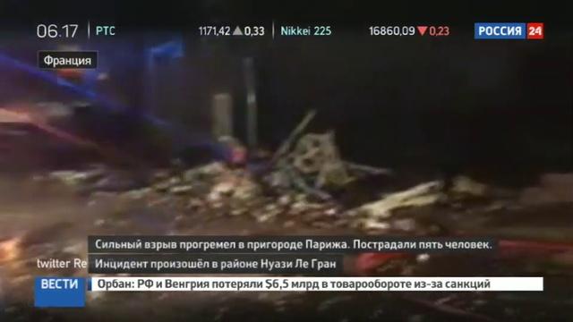 Новости на Россия 24 • Причиной взрыва во Франции оказался неисправный газовый баллон