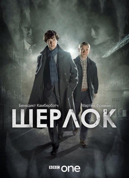 Шерлок 1-4 сезон 1-3 серия Первый канал | Sherlock