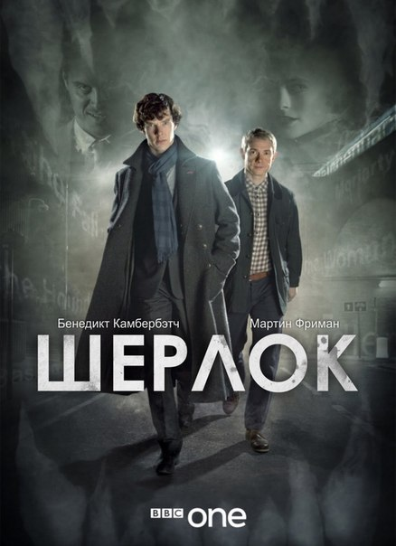 Шерлок 1-4 сезон 1-2 серия СУБТИТРЫ | Sherlock