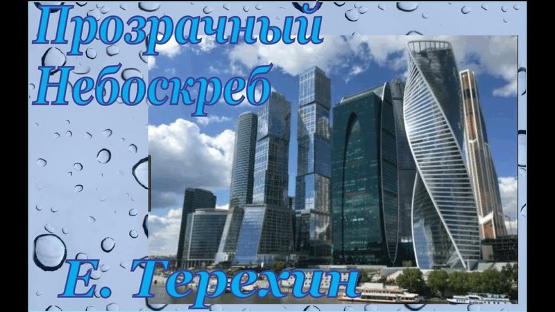 ПРОЗРАЧНЫЙ НЕБОСКРЕБ - Евгений Терехин - Аудиокниги 🎧 - Видео 📹 - Audio Skazki 📖