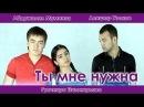 Ты мне нужна (узбекский фильм на русском языке)