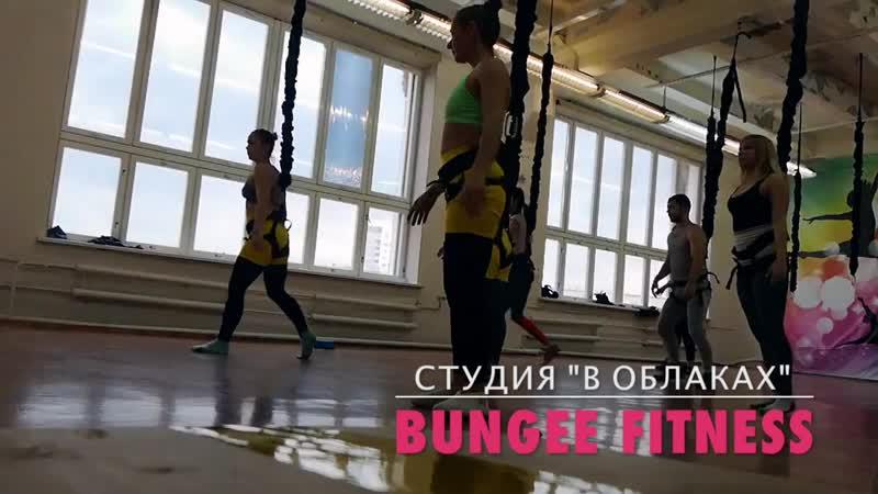 Тренировка Bungee Fitness в студии В ОБЛАКАХ