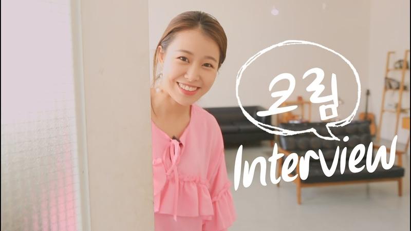 크림TV kreamTV 제니윤의 23 인터뷰