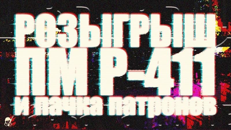 Розыгрыш ПМ Р 411 и пачки патронов