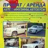 АртПрокатУфа, Аренда авто, Свадьбы, Лимузины.