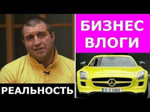 Дмитрий ПОТАПЕНКО - Где хранить деньги? Правила выживания. Бизнес влоги и реальность