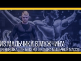 Тренировка для быстрого набора мышечной массы [Якорь | Мужской канал]
