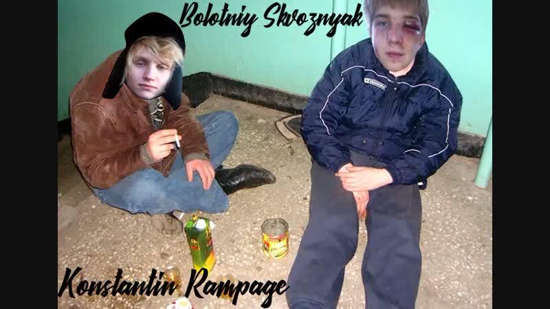 Болотный Сквозняк- Konstantin Rampage