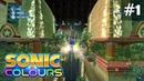 Sonic Colours 1 - Тропический курорт или начало приключений в парке развлечений Яйцуна