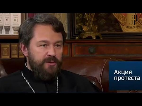 Сексуальность табу или дар Божий Отвечает митрополит Иларион Алфеев