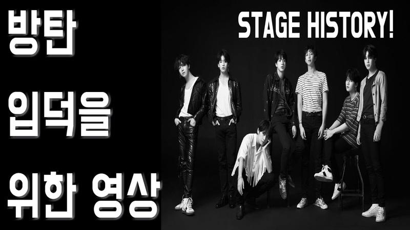 BTS(방탄소년단) - 데뷔부터 현재(디오니소스)까지 활동순서 무대 모음 BTS all From debut Up to Now sta