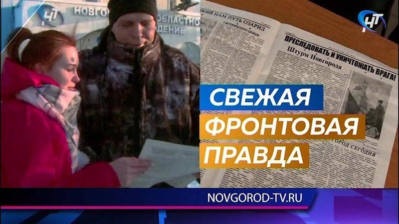 Новгородцы получили свежий выпуск красноармейской газеты Волховского фронта