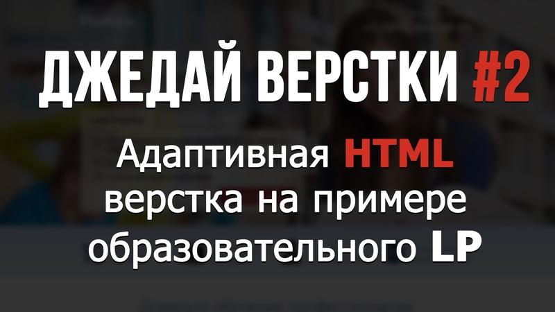Джедай верстки 2. Адаптивная HTML верстка на примере образовательного Landing Page