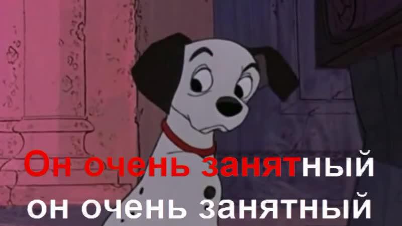 КАРАОКЕ для ДЕТЕЙ Пропала Собака
