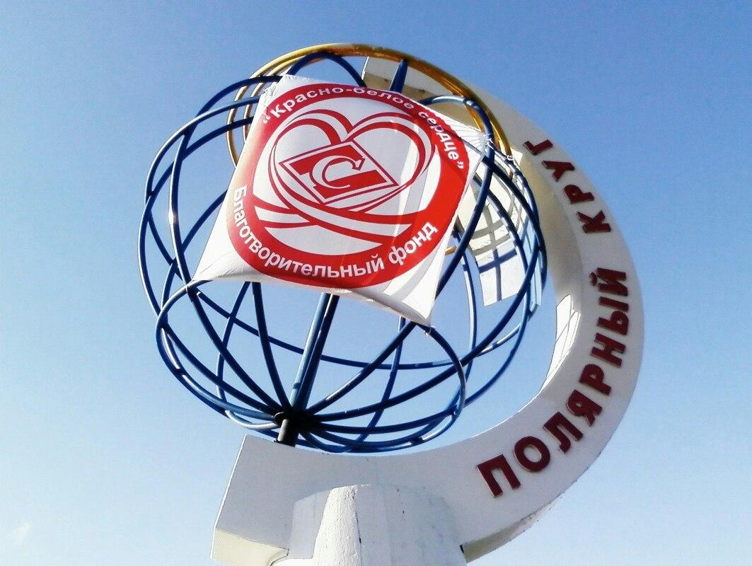 Баннер фонда на северном полюсе