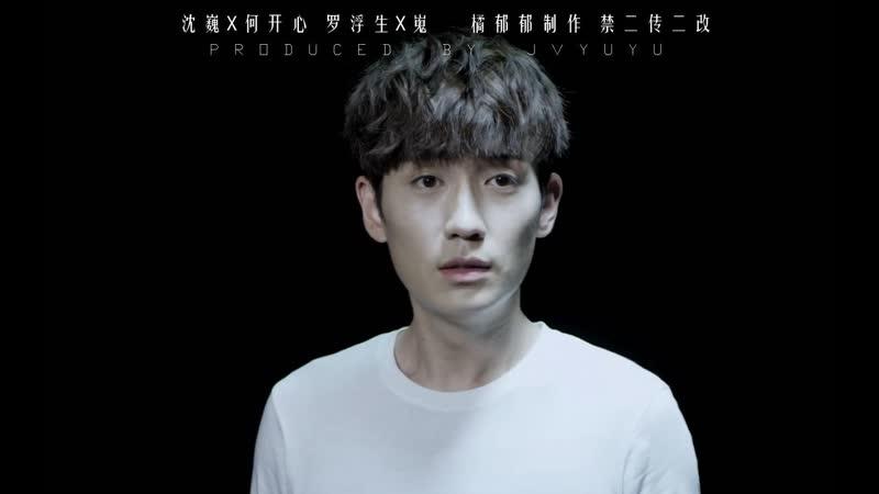 Fan made l Шень Вей Хе Кайсин Нарцисс l 《我好像在哪见过你》 l