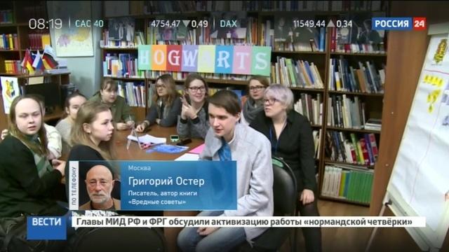 Новости на Россия 24 • Викторину о Гарри Поттере отменили из-за опасности магических зелий