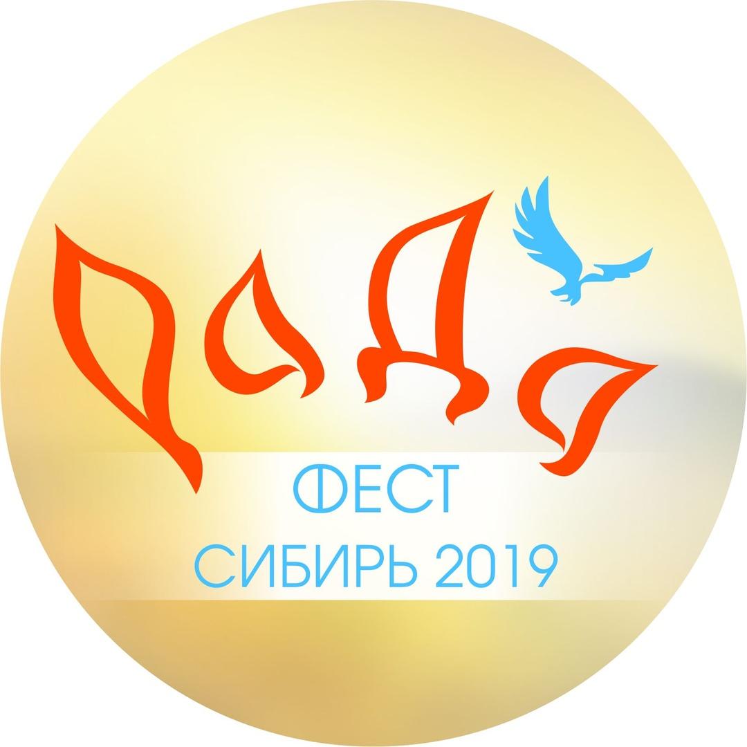 Афиша Красноярск «РаДа-фест Сибирь 2019» в Красноярске!