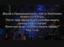 Церковь Жизнь в Предназначении Харьков Свидетельства Бог Живой 💖🔥🙌 жизньВпредназначении G12Kharkov