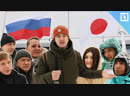 «Курилы — наши, как и Крым!» Что говорят жители Сахалина о статусе островов