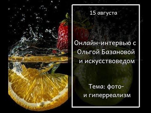 Фотореализм и гиперреализм! Онлайн интервью с Ольгой Базановой и искусствоведом!