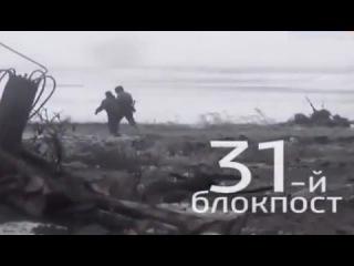 ✖31-й блокпост✖. Луганск. Документальный фильм. | Специальный корреспондент 23.01.2015