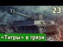 «Тигры» в грязи. Воспоминания немецкого танкиста. Аудиокнига (23 часть)