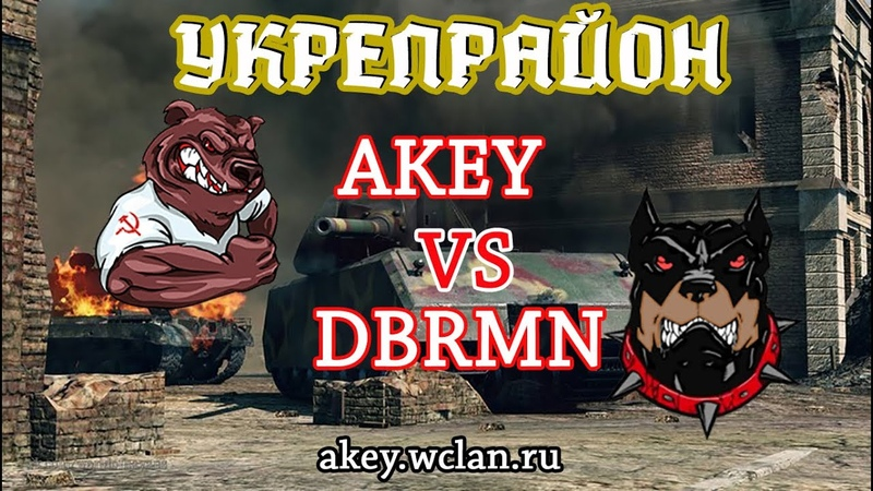 Абсолютный дивизион №17: карта Топь. AKEY vs DBRMN (Oh my GOD, DOBERMAN's!)