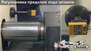 Кузнечный гидравлический пресс GP1-16 Blacksmith