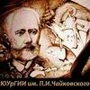 ЮУрГИИ им. П.И. Чайковского