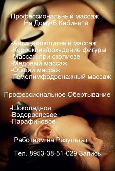 Анна Крохалева, 29 декабря , Екатеринбург, id169055096