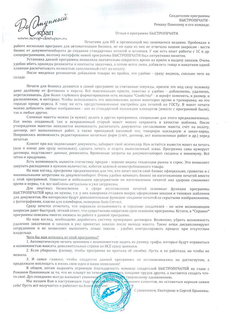 Программа для печатей и штампов