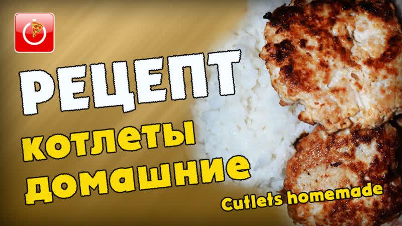 Рецепт Котлеты домашние Recipe Cutlets homemade