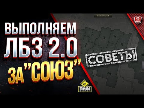 ВЫПОЛНЯЕМ ЛБЗ 2.0 ЗА СОЮЗ / СОВЕТЫ / ВЫБОР ТАНКОВ / ТАКТИКА