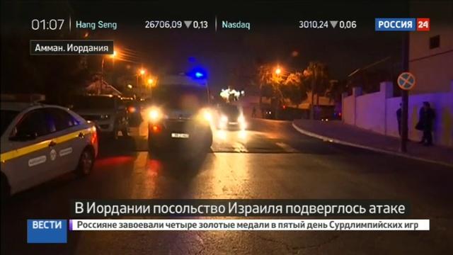 Новости на Россия 24 • Из-за атаки в Аммане оцеплена территория посольства Израиля